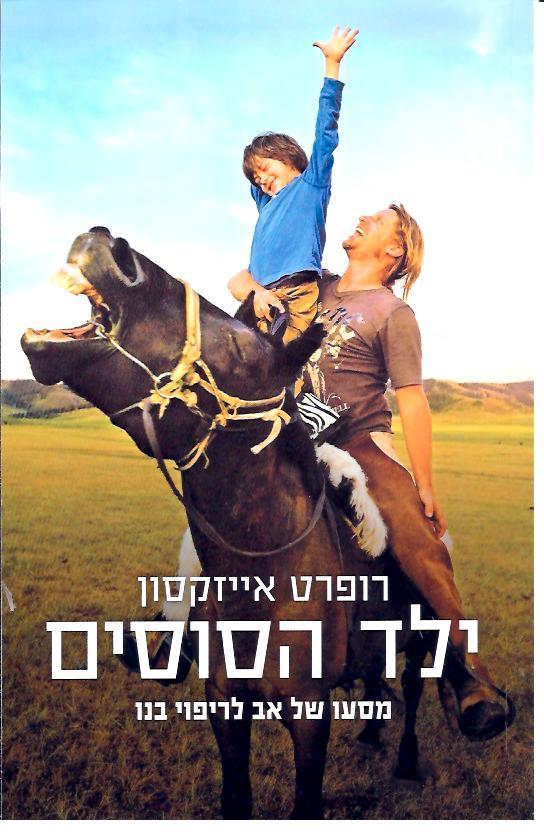 ילד הסוסים : מסעו של אב לריפוי בנו-איזקסון, רופרט539
