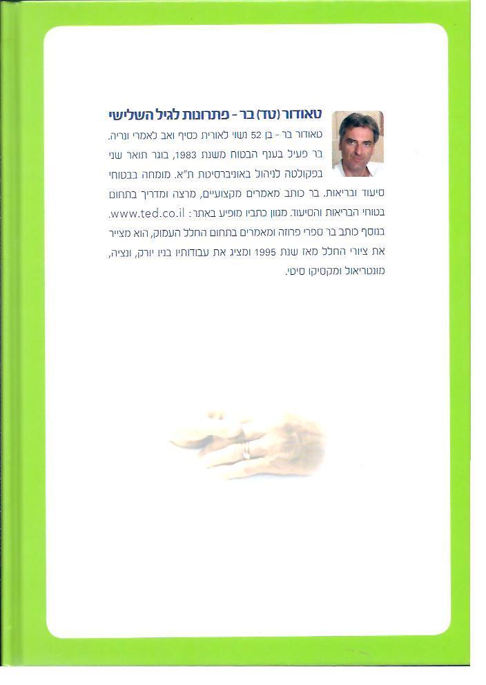 ביטוח סיעוד בישראל : לקחת אחריות על העתיד בכל גיל : המדריך המלא-בר, טאודור815