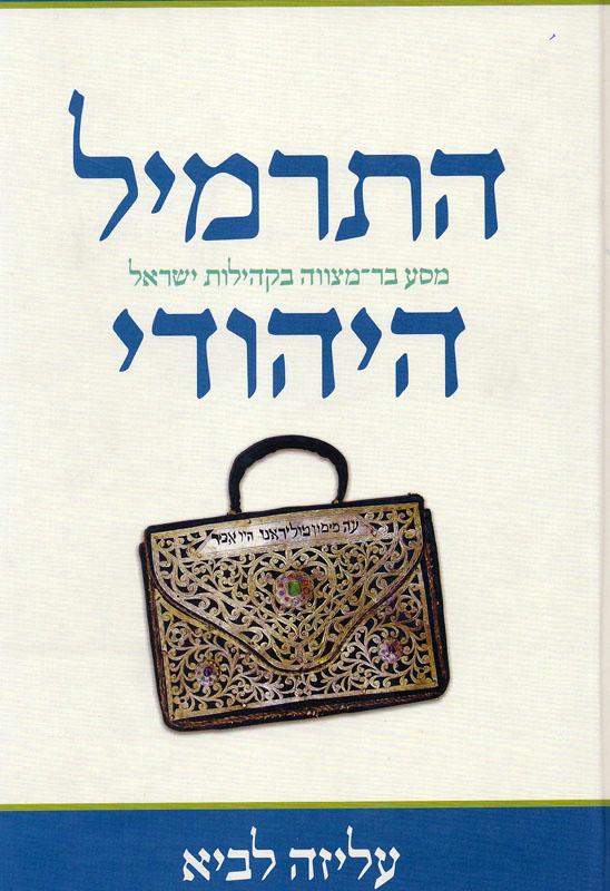 התרמיל היהודי : מסע בר-מצווה בקהילות ישראל