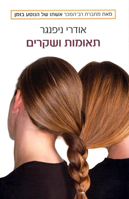 תאומות ושקרים-ניפנגר, אודרי6