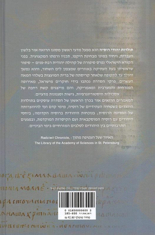 תולדות יהודי רוסיה ; מחלוקת פולין עד נפילת הקיסרות הרוסית  1772-1917-ברטל, ישראל; קוליק, אלכסנדר810