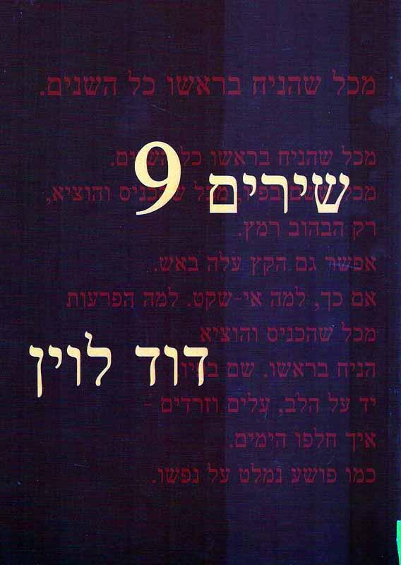 שירים 9-לוין, דוד681