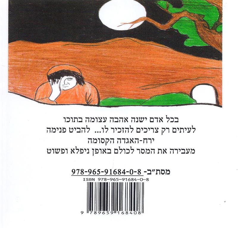 ירח - אגדה קסומה-בן זיקרי, בת חן4
