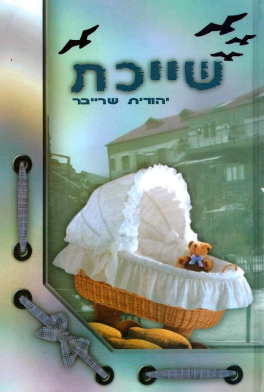 שייכת-שריבר, יהודית567
