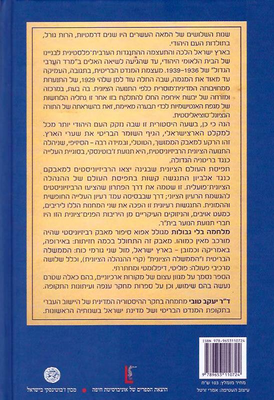מלחמה בלי גבולות : התנועה הציונית הרביזיוניסטית וסוגיית העלייה לארץ ישראל בשנים 1940-1930-טובי, יעקב618