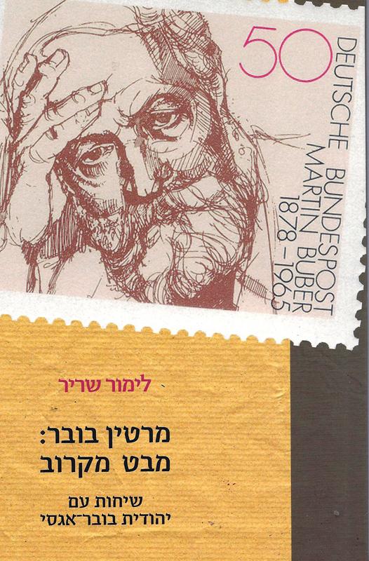 מרטין בובר: מבט מקרוב : שיחות עם יהודית בובר-אגסי-שריר, לימור; בובר אגסי, יהודית766