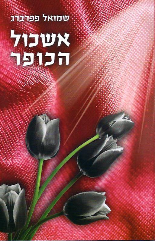 אשכול הכופר-פפרברג, שמואל748