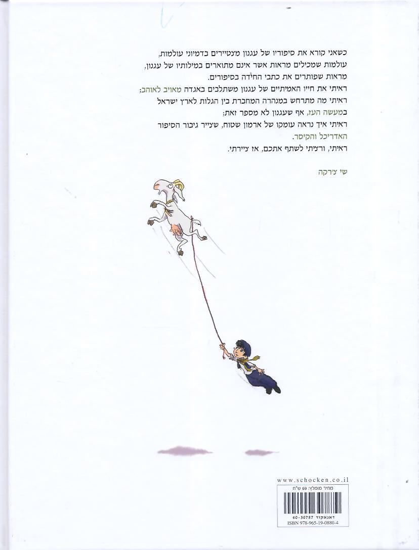 שי ועגנון - שלושה סיפורים-עגנון, שמואל יוסף760