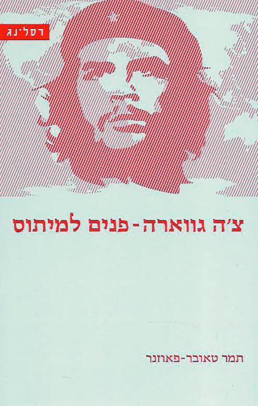 צ'ה גווארה - פנים למיתוס-טאובר-פאוזנר, תמר750