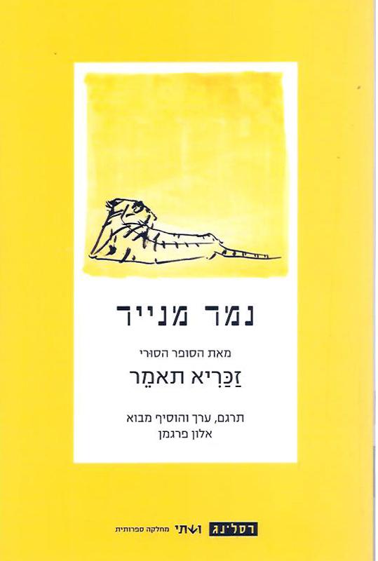 נמר מנייר : אוסף סיפורים-תאמר, זכריא765