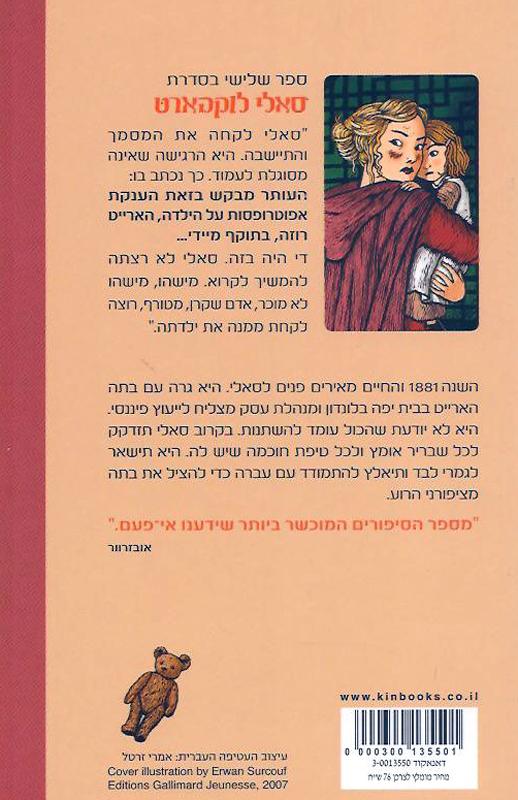 נקמת הטיגריס-פולמן, פיליפ797