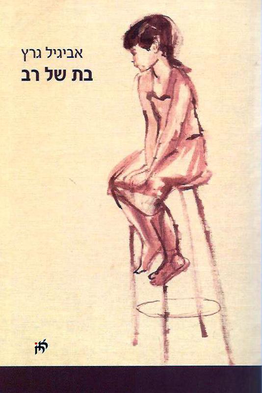 בת של רב-גרץ, אביגיל813