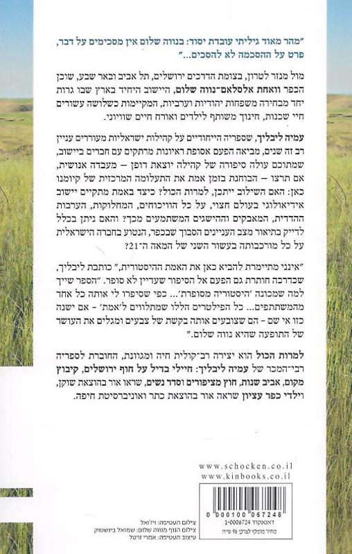 למרות הכול : סיפורו של יישוב דו-לאומי-ליבליך, עמיה812