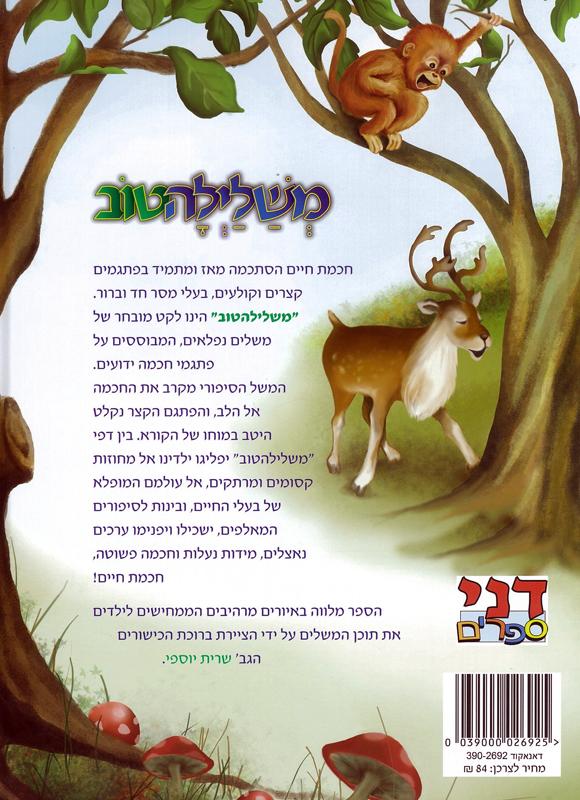 משלילהטוב-אוחיון, אברהם763