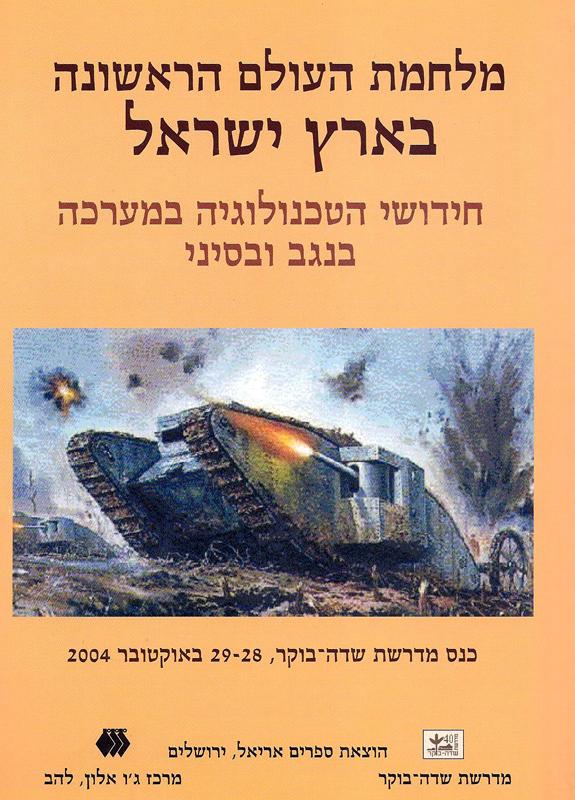 מלחמת העולם הראשונה בישראל : חידושי הטכנולוגיה במערכה בנגב ובסיני-שילר, אלי; פימנטל, עזרא641