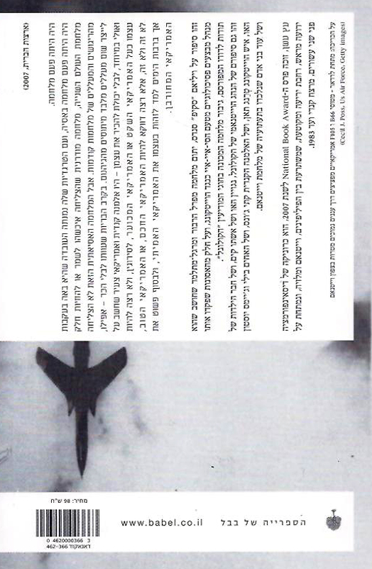 עץ עשן-ג'ונסון, דניס789