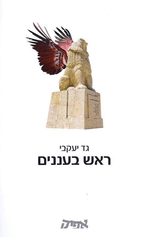 ראש בעננים וסיפורים אחרים-יעקבי, גד774