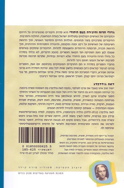 לאה גולדברג-בר-יוסף, חמוטל755