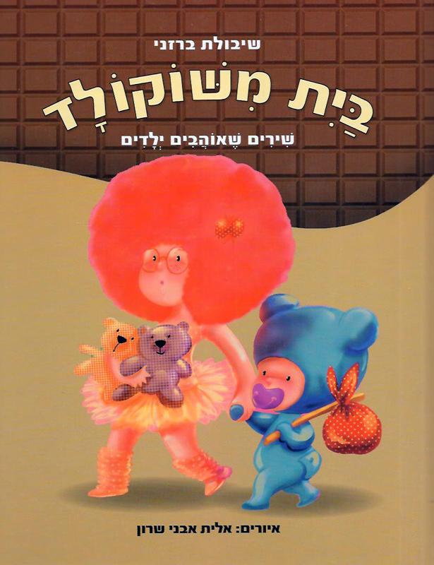 בית משוקולד : שירים שאוהבים ילדים-ברזני, שיבולת762