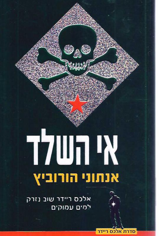אי השלד-הורוביץ, אנטוני726
