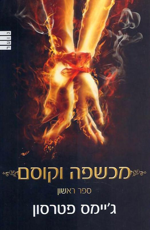 מכשפה וקוסם (ספר ראשון)