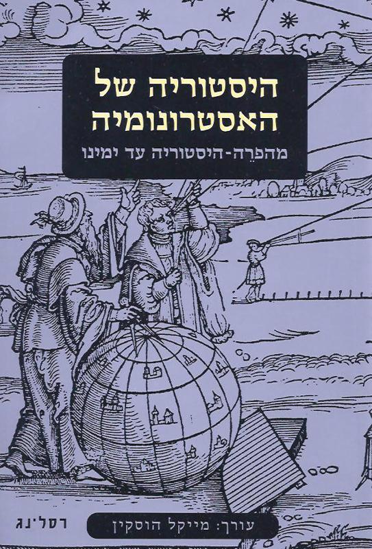 היסטוריה של האסטרונומיה : מהפרה-היסטוריה עד ימינו-הוסקין, מיקל816