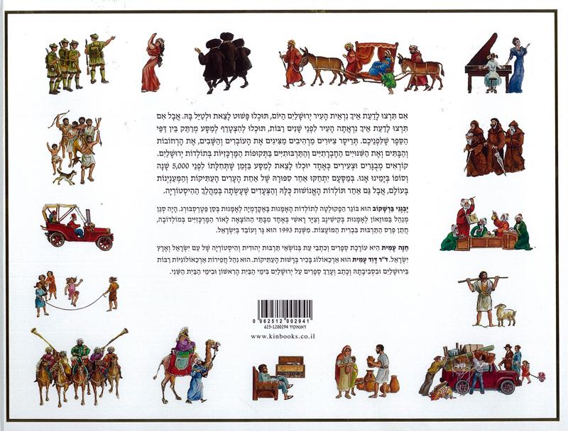 רחוב בירושלים : מסע בזמן מתקופת המקרא ועד היום-זיו, אסתר; עמית, דוד; עמית, חנה811