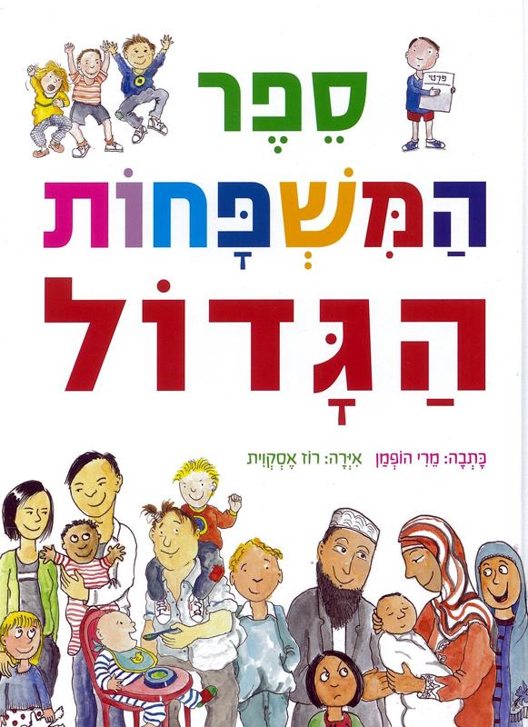 ספר המשפחות הגדול
