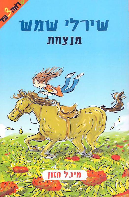 שירלי שמש מנצחת-חזון, מיכל796