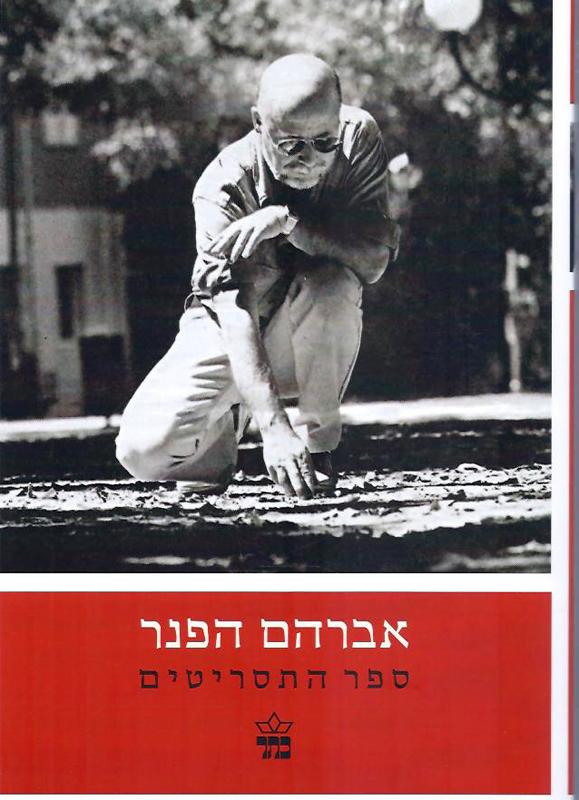 ספר התסריטים-הפנר, אברהם794