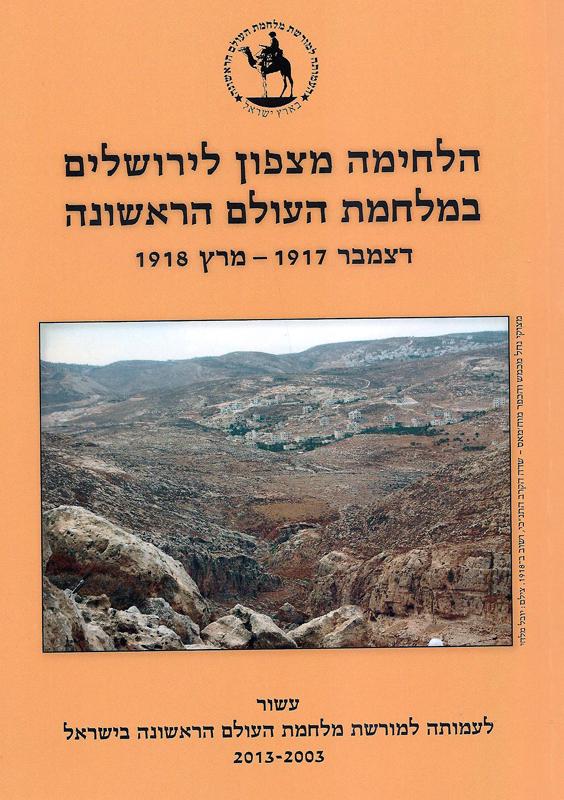הלחימה מצפון לירושלים במלחמת העולם הראשונה : דצמבר 1917-מרץ 1918-צ'רני, יוסי; פימנטל, עזרא651