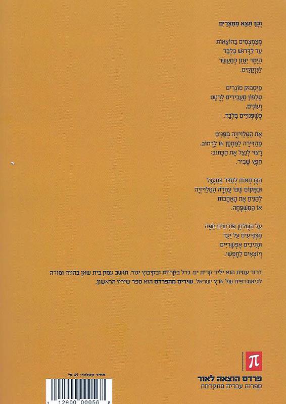 שירים מהפרדס-עמית, דרור671