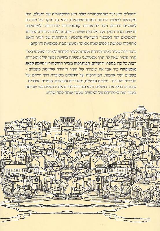 ירושלים: הביוגרפיה-מונטיפיורי, סימון סבג625