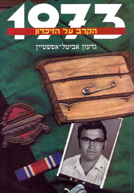 1973 - הקרב על הזיכרון : מלחמת יום הכיפורים - מלחמה שאף פעם לא די לה-אביטל-אפשטין, גדעון636