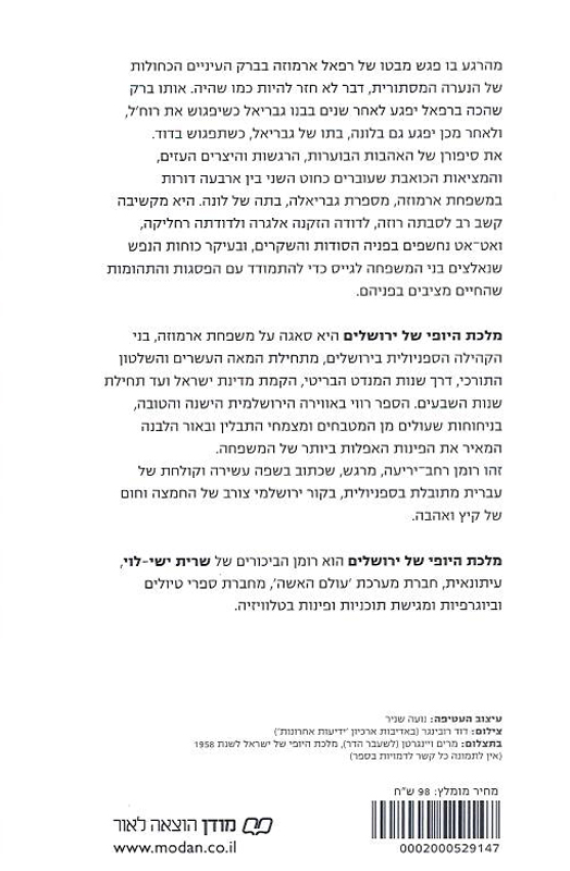 מלכת היופי של ירושלים-ישי-לוי, שרית560