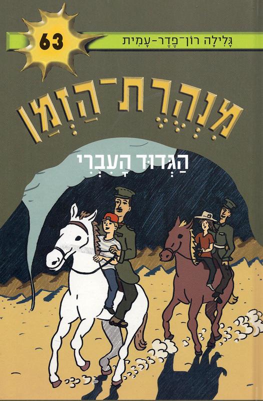 הגדוד העברי