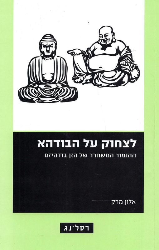 לצחוק על הבודהא : ההומור המשחרר של הזן בודהיזם