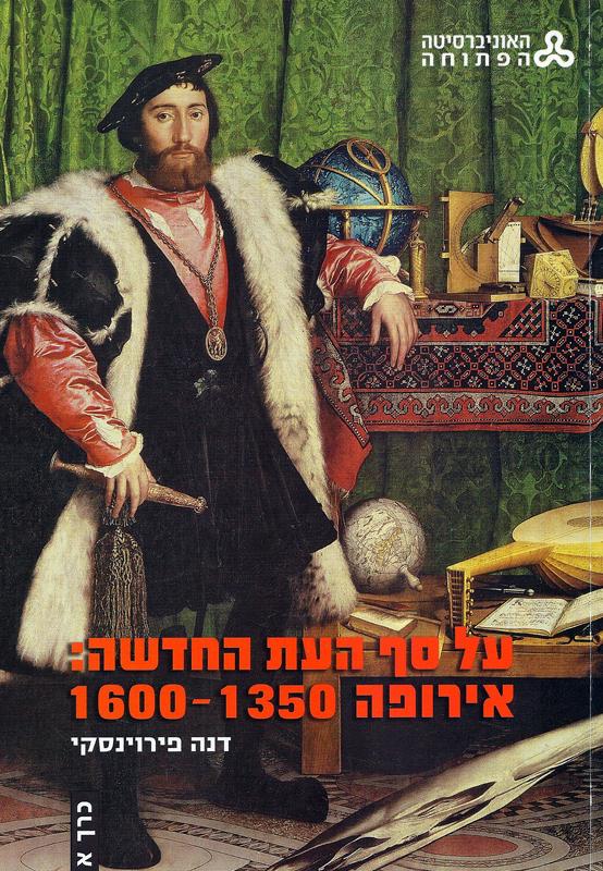 על סף העת החדשה: אירופה 1600-1350: כרך ה'