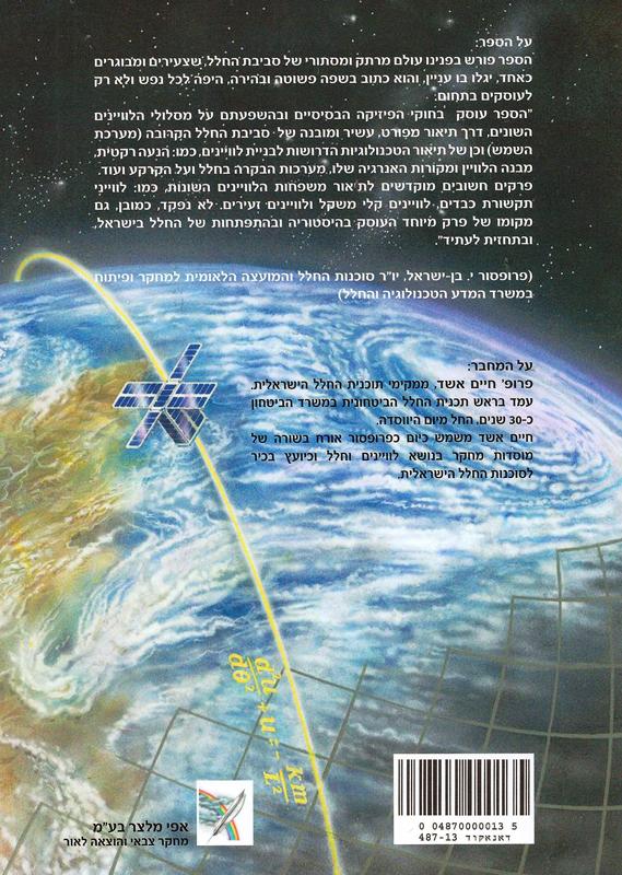 לוויינים והחלל הקרוב-אשד, חיים684