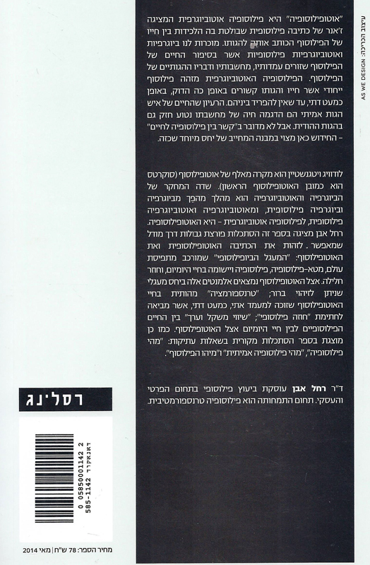 אוטופילוסופיה - המקרה של ויטגנשטיין-אבן, רחל685