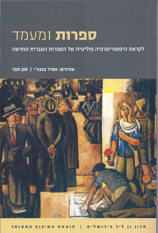 ספרות ומעמד: לקראת היסטוריוגרפיה פוליטית של הספרות העברית החדשה-בנבג'י, אמיר; חבר, חנן686