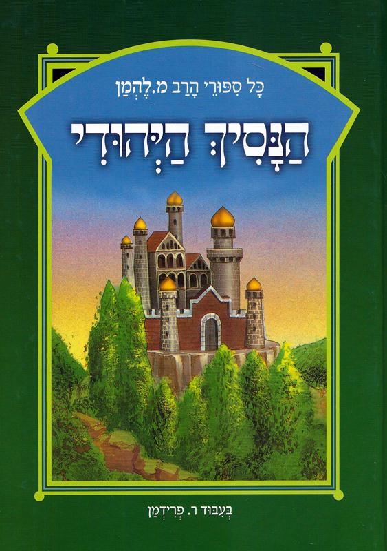הנסיך היהודי-פרידמן, ריזל; להמן, מאיר622