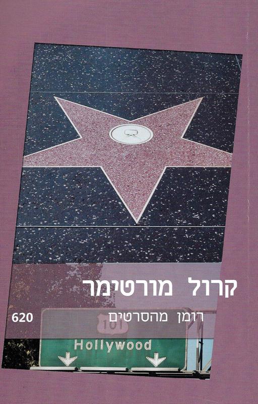 רומן מהסרטים (620)