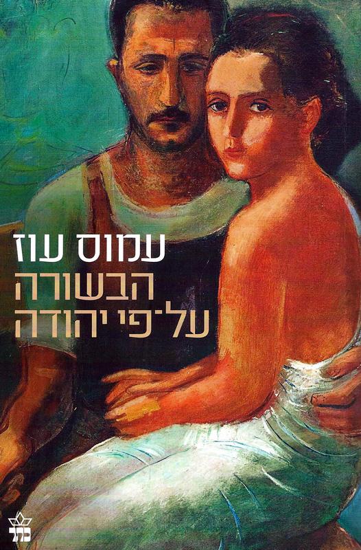 הבשורה על פי יהודה-עוז, עמוס672