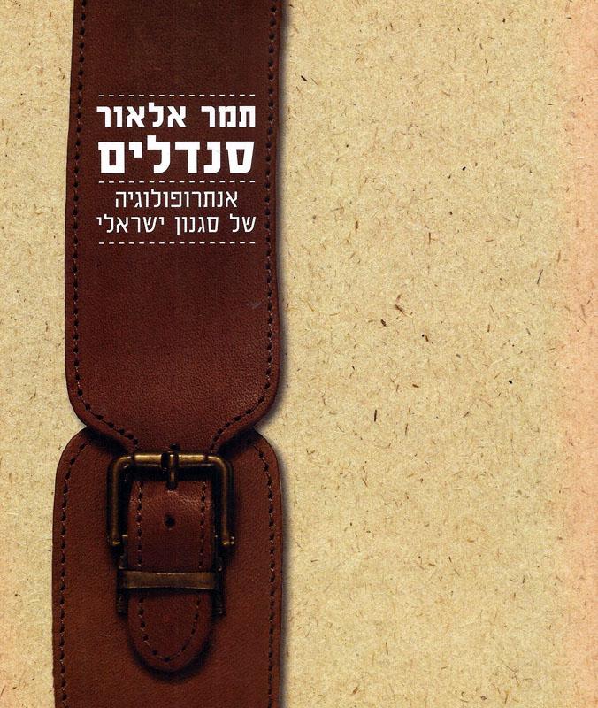 סנדלים : אנתרופולוגיה של סגנון ישראלי