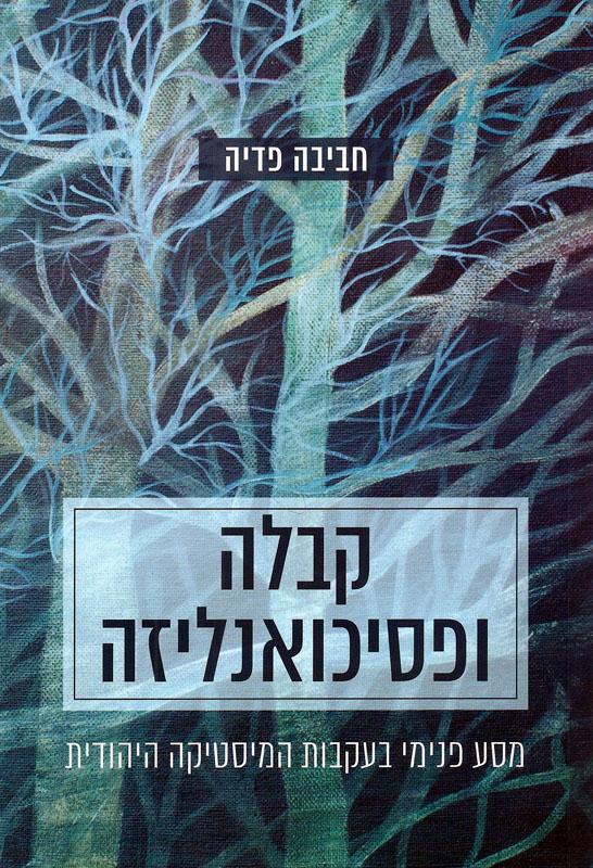 קבלה ופסיכואנליזה : מסע פנימי בעקבות המיסטיקה היהודית