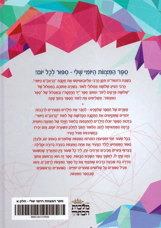 ספר המצוות היומי שלי-גרונר, לוי יצחק581