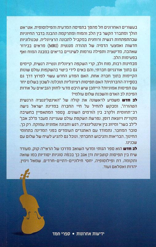 לב חדש : פילוסופיה, מדע ואמונת ישראל לנוכח אתגרי הזמן-ליפו, מרדכי646