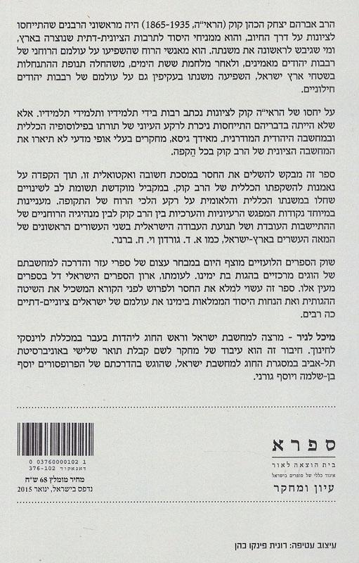 הרב קוק והציונות: גלגולה של תקווה-לניר, מיכל652