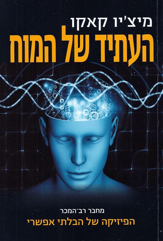 העתיד של המוח : המסע המדעי להבנה, להעצמה ולשדרוג של המוח-קקו, מיצ'יו647